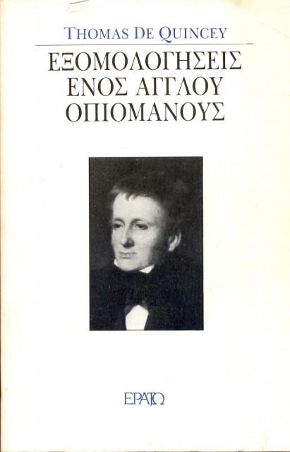 """Εξώφυλλο του βιβλίου: """"Thomas De Quincey - Εξομολογήσεις ενός Άγγλου οπιομανούς"""""""