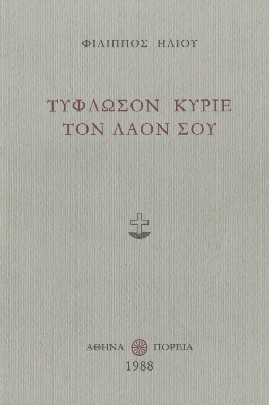 Εξώφυλλο του βιβλίου Φίλιππος Ηλιού - Τύφλωσον κύριε τον λαόν σου