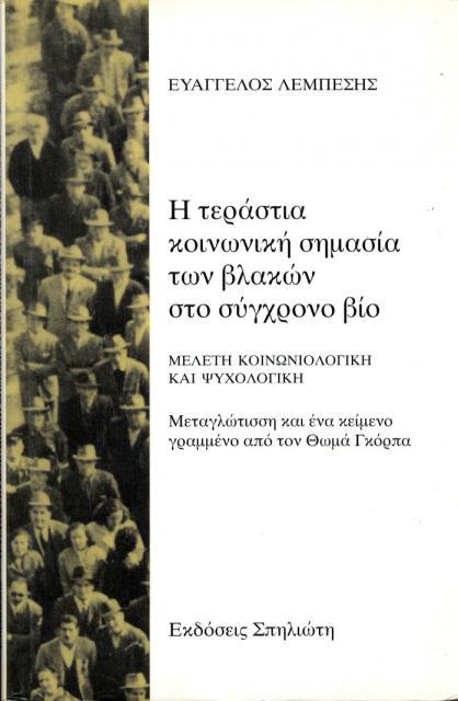 """Εξώφυλλο του βιβλίου: """"Ευάγγελος Λεμπέσης - Η τεράστια κοινωνική σημασία των βλακών στο σύγχρονο βίο"""""""