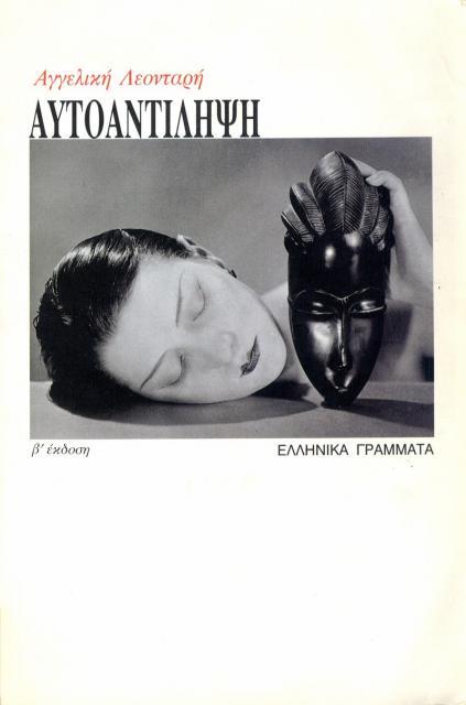 """Εξώφυλλο του βιβλίου: """"Αγγελική Λεονταρή - Αυτοαντίληψη"""""""