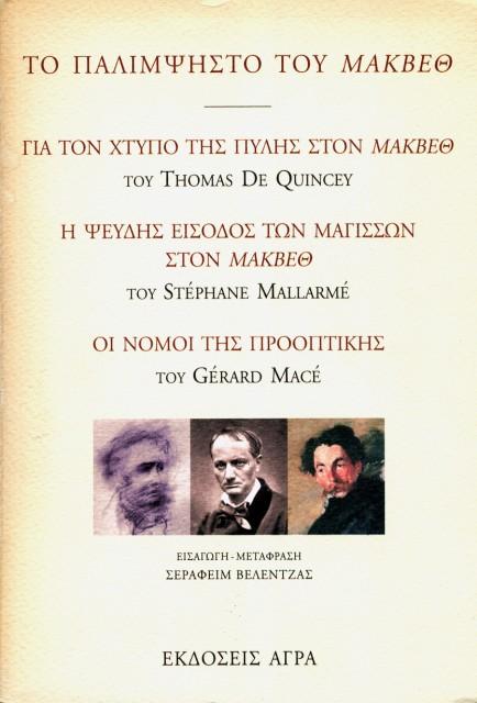 """Εξώφυλλο του βιβλίου: """"Thomas De Quincey, Stephane Mallarme, Gerard Mace - Το παλίμψηστο του Μάκβεθ"""""""