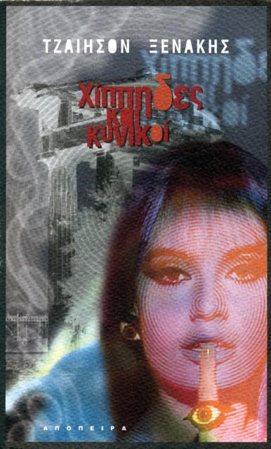 """Εξώφυλλο του βιβλίου: """"Τζαίησον Ξενάκης - Χίππηδες και Κυνικοί"""""""