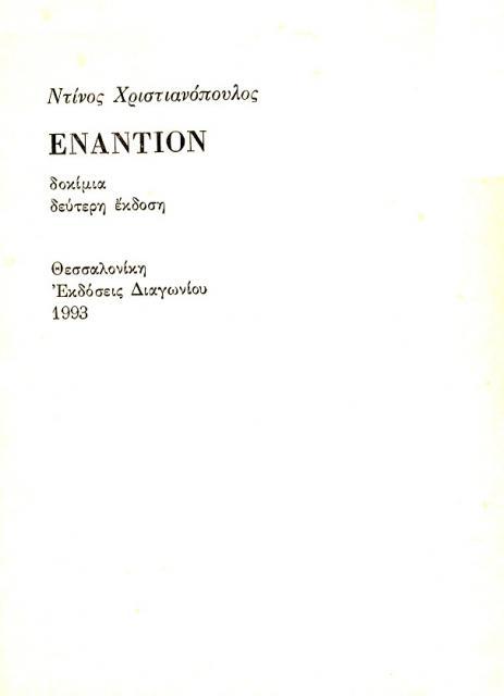 Εξώφυλλο του βιβλίου Ντίνος Χριστιανόπουλος - Εναντίον