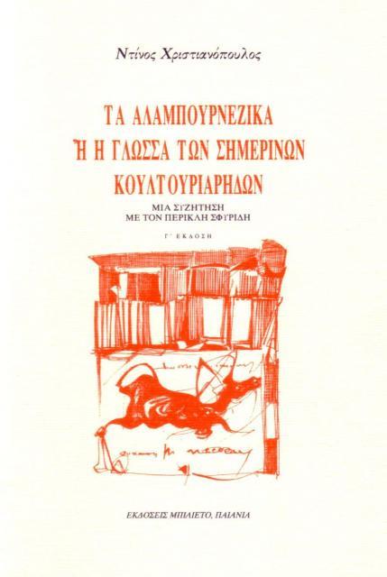 """Εξώφυλλο του βιβλίου """"Ντίνος Χριστιανόπουλος - Τα Αλαμπουρνέζικα"""""""