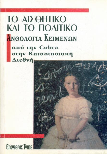 """Εξώφυλλο του βιβλίου: """"Το αισθητικό και το πολιτικό - Ανθολογία κειμένων από την Cobra στην I.S."""""""