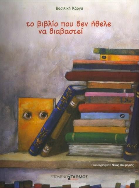 """Εξώφυλλο του βιβλίου: """"Το βιβλίο που δεν ήθελε να διαβαστεί - Βασιλική Κάργα"""""""