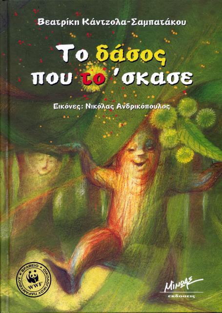 """Εξώφυλλο του βιβλίου: """"Το δάσος που το 'σκασε - Βεατρίκη Κάτζολα - Σαμπατάκου"""""""