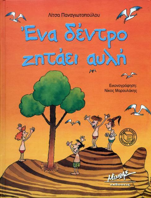 """Εξώφυλλο του βιβλίου: """"Ένα δέντρο ζητάει αυλή - Λίτσα Παναγιωτοπούλου"""""""