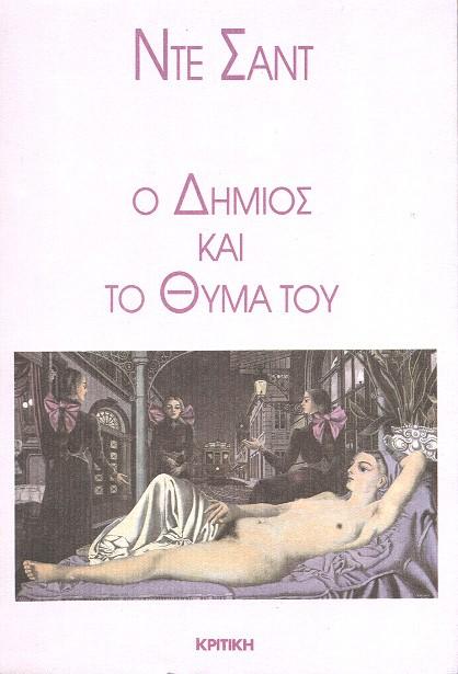 """Εξώφυλλο του βιβλίου: """"Marquis De Sade - Ο δήμιος και το θύμα του"""""""