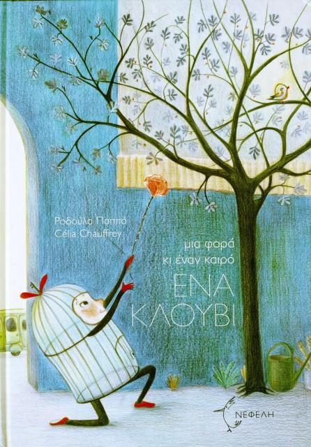 """Εξώφυλλο του βιβλίου: """"Ένα κλουβί - Ροδούλα Παππά"""""""
