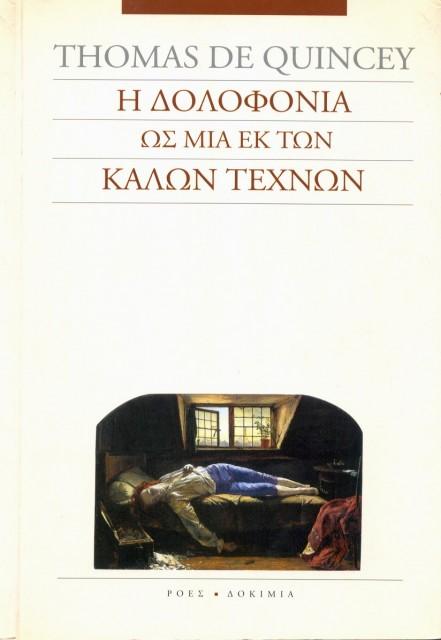 """Εξώφυλλο του βιβλίου: """"Thomas De Quincey - Η δολοφονία ως μία εκ των καλών τεχνών"""""""