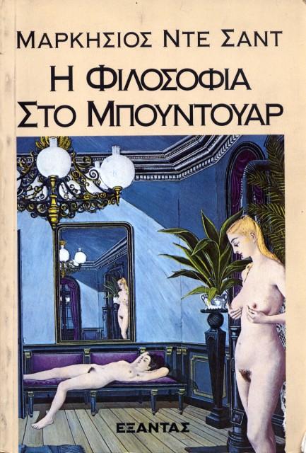 """Εξώφυλλο του βιβλίου: """"Marquis De Sade - Η φιλοσοφία στο μπουντουάρ"""""""
