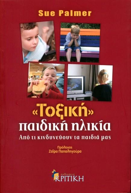 """Εξώφυλλο του βιβλίου: """" """"Τοξική"""" παιδική ηλικία - Sue Palmer """""""