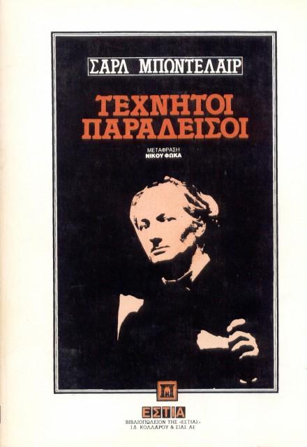 """Εξώφυλλο του βιβλίου: """"Charles Baudelaire - Τεχνητοί παράδεισοι"""""""