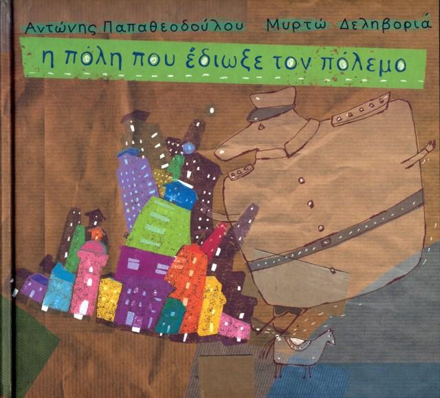 """Εξώφυλλο του βιβλίου: """"Η πόλη που έδιωξε τον πόλεμο - Αντώνης Παπαθεοδούλου, Μυρτώ Δεληβοριά"""""""