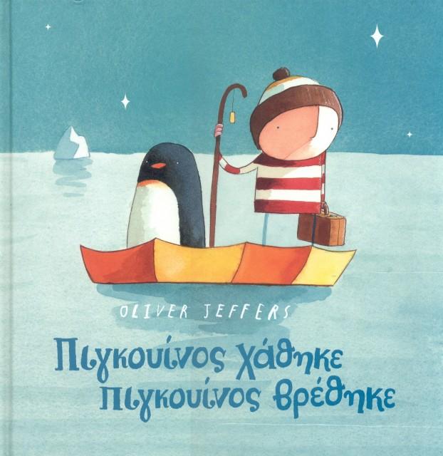 """Εξώφυλλο του βιβλίου: """"Πιγκουίνος χάθηκε πιγκουίνος βρέθηκε - Oliver Jeffers"""""""