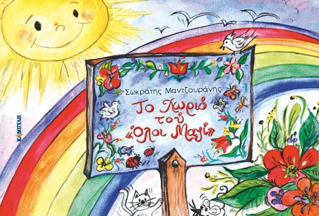 """Εξώφυλλο του βιβλίου: """"Το χωριό του """"όλοι μαζί"""" - Σωκράτης Ματζουράνης"""""""