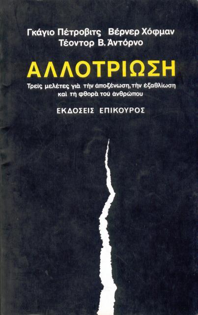 """Εξώφυλλο του βιβλίου: """"Αλλοτροίωση - Gajo Petrovic, Werner Hofmann, Theodor W. Adorno"""""""