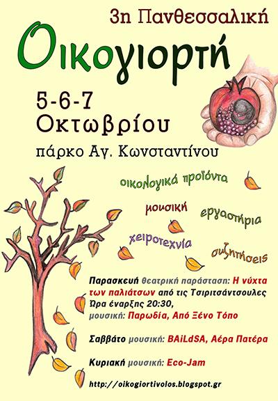 3η Πανθεσσαλική Γιορτή Οικολογικής Γεωργίας και Χειροτεχνίας