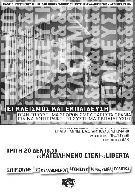 Εκδήλωση &μπαρ οικονομικής ενίσχυσης φυλακισμένων αγωνιστ.ρι.ών -Συνέλευση Αναρχικών για την Αλληλεγγύη εντός και εκτός των τειχ