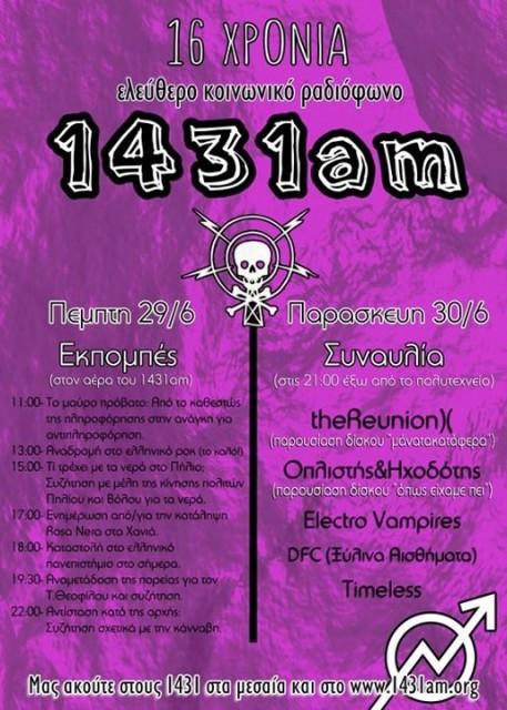 16 χρόνια ελεύθερο κοινωνικό ραδιόφωνο 1431am
