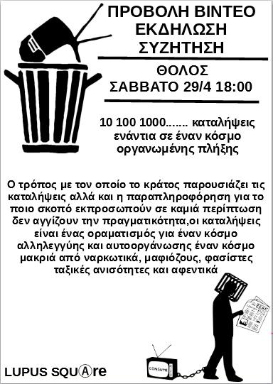 LUPUS SQU@RE Προβολή-εκδήλωση-συζήτηση Σάββατο 29/4/17 ώρα 18:00 Θόλος