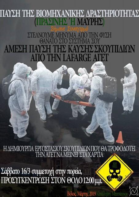Αφίσα καλέσματος στην Διαδήλωση της 16 Μάρτη από Κατάληψη Ματσάγγου