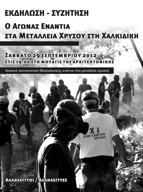 Ο αγώνας ενάντια στα μεταλλεία χρυσού στη Χαλκιδική - εκδήλωση-συζήτηση