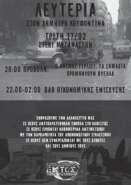 Προβολή και bar οικονομικης ενίσχυσης-  συνέλευση αναρχικών για την αλληλεγγύη εντός κ εκτός των τειχών