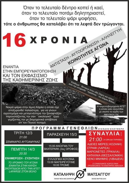16 Χρόνια Κατάληψη Ματσάγγου Αφίσα γεννεθλίων