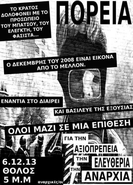 Αφίσα 6 Δεκέμβρη 2013