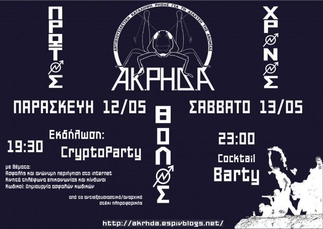 Γενέθλια ΑΚΡΗΔΑς: Εκδήλωση: CryptoParty