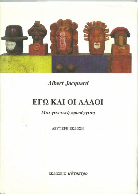"""Εξώφυλλο του βιβλίου: """"Albert Jacquard - Εγώ και οι άλλοι"""""""