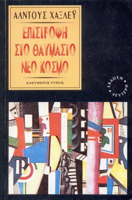 """Εξώφυλλο του βιβλίου: """"Aldous Huxley - Επιστροφή στο θαυμαστό νέο κόσμο"""""""