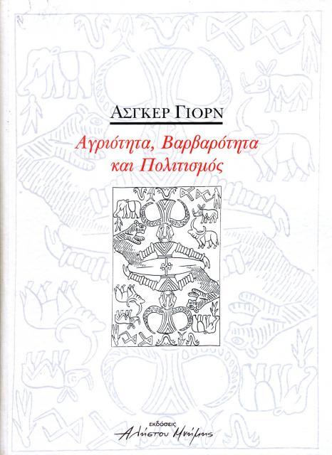 """Εξώφυλλο του βιβλίου: """"Asger Jorn - Αγριότητα, βαρβαρότητα και πολιτισμός"""""""