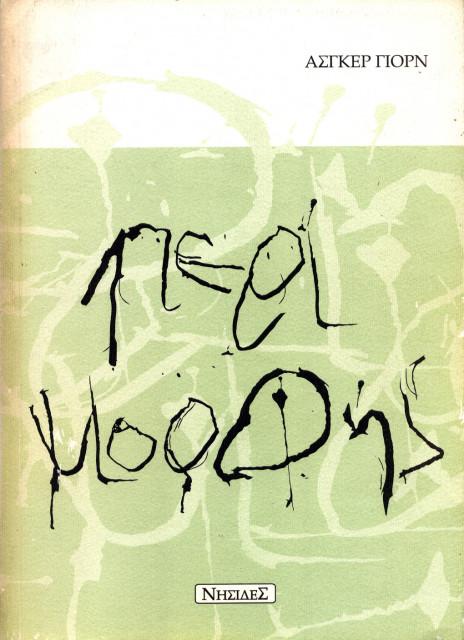 """Εξώφυλλο του βιβλίου: """"Asger Jorn - Περί μορφής"""""""