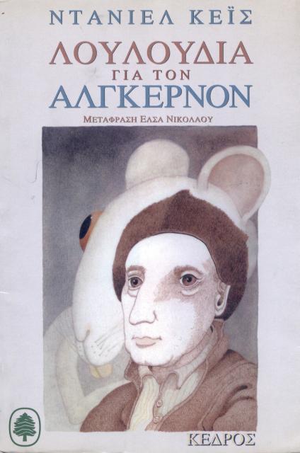 """Εξώφυλλο του βιβλίου: """"Daniel Keyes - Λουλούδια για τον Άλγκερνον"""""""
