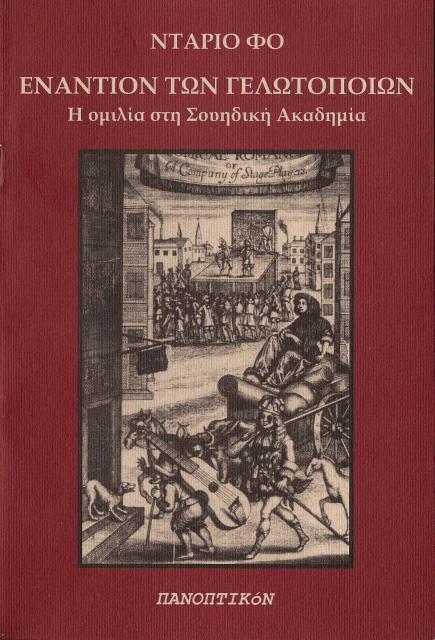 """Εξώφυλλο του βιβλίου: """"Dario Fo - Εναντίον των γελωτοποιών"""""""