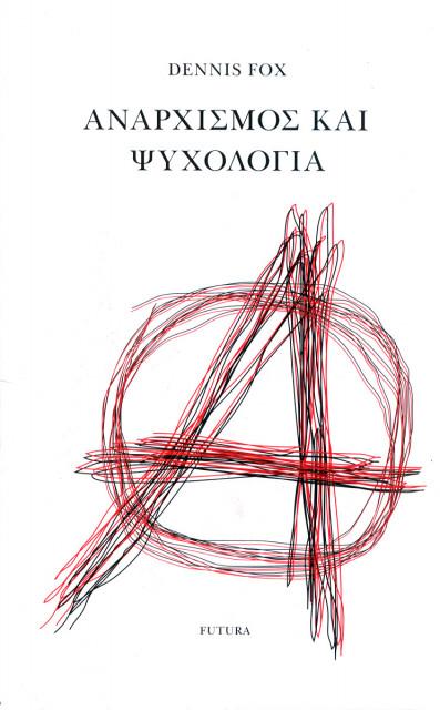 """Εξώφυλλο του βιβλίου: """"Dennis Fox - Αναρχισμός και ψυχολογία"""""""