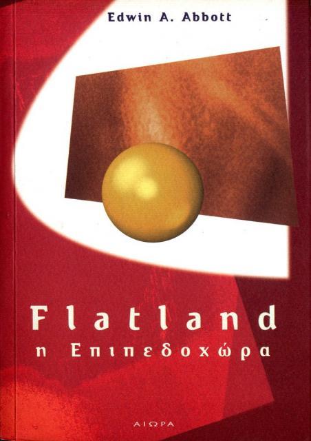 Εξώφυλλο του βιβλίου: Edwin Abbott - Η Επιπεδοχώρα (FlatLand)