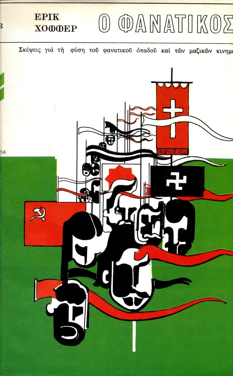 Εξώφυλλο του βιβλίου Eric Hoffer - Ο φανατικός