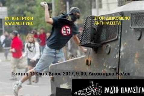 Συγκέντρωση αλληλεγγύης στον διωκόμενο αντιφασίστα, Τετάρτη 11/10 ώρα 09:00, δικαστήρια Βόλου