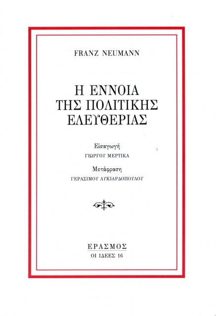 """Εξώφυλλο του βιβλίου: """"Franz Neumann - Η έννοια της πολιτικής ελευθερίας"""""""