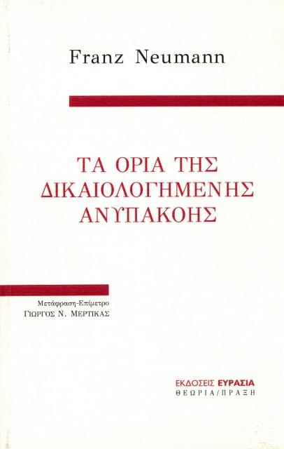 """Εξώφυλλο του βιβλίου: """"Franz Neumann - Τα όρια της δικαιολογημένης ανυπακοής"""""""