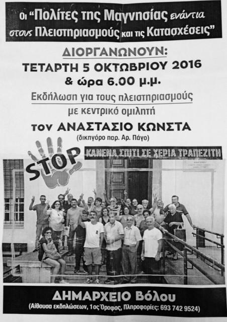 Βόλος: Εκδήλωση για τους πλειστηριασμούς