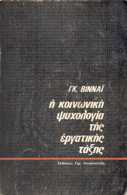 """Εξώφυλλο του βιβλίου: """"Gerhard Vinnai - Η κοινωνική ψυχολογία της εργατικής τάξης"""""""