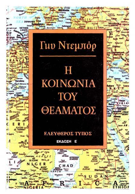 """Εξώφυλλο του βιβλίου: """"Guy Debord - Η κοινωνία του θεάματος"""""""