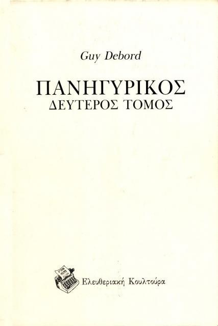 Εξώφυλλο του βιβλίου: Guy Debord - Πανηγυρικός 2ος τόμος