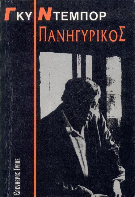 Εξώφυλλο του βιβλίου: Guy Debord - Πανηγυρικός