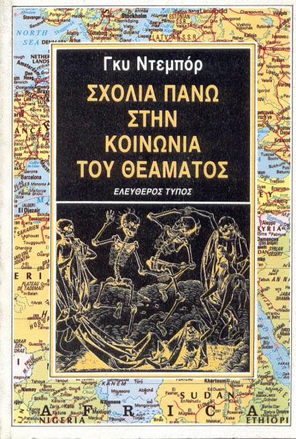 """Εξώφυλλο του βιβλίου: """"Guy Debord - Σχόλια πάνω στην κοινωνία του Θεάματος"""""""